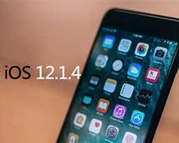iOS 12.1.4 正式版_iOS 12.1.4 正式版一键刷机教程