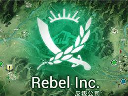 《瘟疫公司》续作 《反叛公司》登陆安卓平台