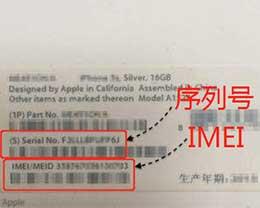 iPhone手机序列号和IMEI号有什么区别?如何查询