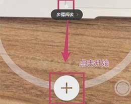 苹果手机测距仪如何测量实物距离?