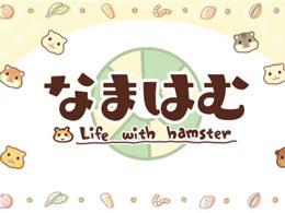 来养仓鼠吧! 《Life with Hamster》预约开启