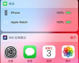 提升效率:将喜欢的应用放在 iPhone 小组件里