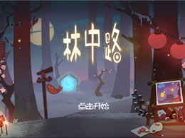 小清新的五种打开方式 林中路手游试玩