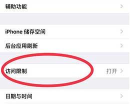 杜绝熊孩子整麻烦,你的iPhone需要这样设置