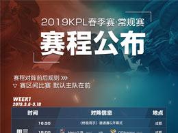 2019年KPL春季赛常规赛赛程赛制详细内容公布