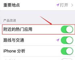 如何关闭iPhone多任务时底部显示的提醒信息?