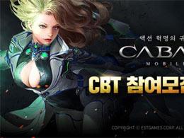 手机移植版《Cabal Mobile》CBT测试预约开启