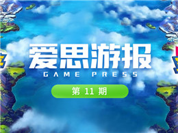 爱思游报11期:宠物小精灵大战暗黑破坏神!