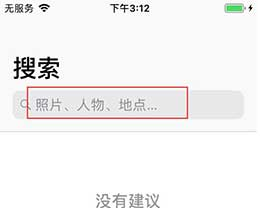 iOS12相册搜索功能使用方法