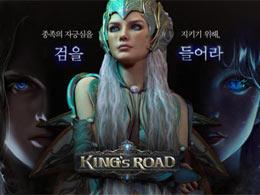 3D开放世界幻想MMORPG《King's Road》预约开启