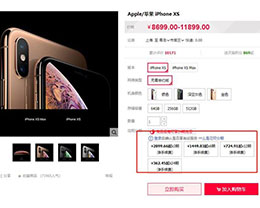 苹果天猫官方旗舰店上线花呗 24 期免息:iPhone XR 每月仅 270 元