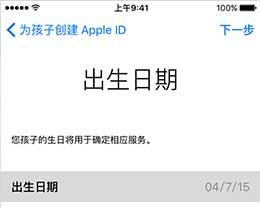 Apple ID这样设置可以阻止孩子游戏充值