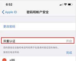 如何解决Apple ID密码泄露问题?Apple ID密码泄露问题解决办法