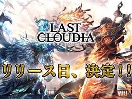 全新动作RPG手游《LAST CLOUDIA》上架日决定