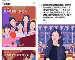 为她们喝彩:苹果 App Store 首页妇女节特别更新