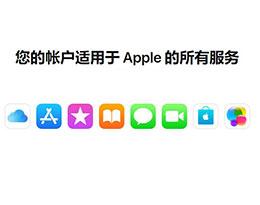 苹果给用户发红包:奖励充值金额 10% 的现金
