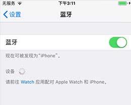 iPhone连接不上蓝牙,找不到设备怎么办?