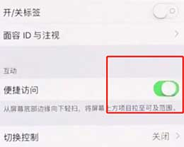 iPhone XR手机如何开启半屏模式?