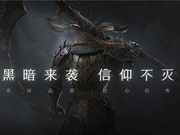 暗黑史诗级ARPG手游《拉结尔》3月12日删档测试