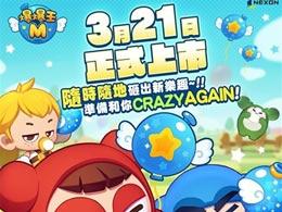 NEXON宣布:《泡泡堂M》将于3月21日正式推出