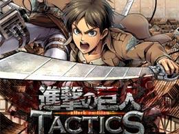 《进击的巨人 TACTICS》公开更多游戏画面内容