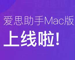 爱思助手Mac版上线啦!
