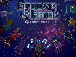 来一场不眠的音乐狂欢吧 GroovePlanet试玩