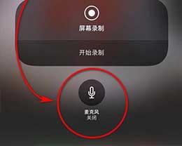 如何在iPhone手机上录制屏幕?iPhone手机录制屏幕方法