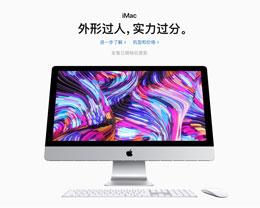 新款 iMac 发布!性能跃升两倍,可选配第九代八核处理器