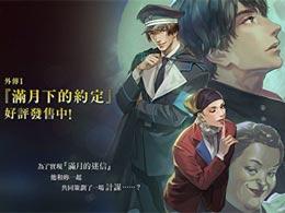《被囚禁的掌心Refrain》中文版 即将推出外传