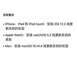 苹果 AirPods 2 需搭配 iOS 12.2 使用,暗示正式版即将到来