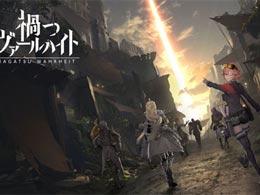 正统线上RPG手游《灾祸真实》或于4月下旬上市