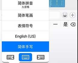 苹果iPhone手机如何切换到手写输入?