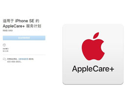苹果官网悄然更新,或暗示新款 iPhone SE 即将到来