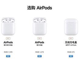 苹果 AirPods 2 已开始发货,iOS 12.2 正式版马上就来