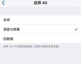 苹果 iOS 12.2 正式版支持电信 VoLTE:运营商版本更新为 36.1