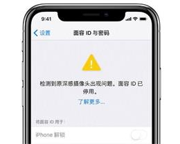 iPhone 进水导致面容 ID 停用怎么办,可以保修吗?