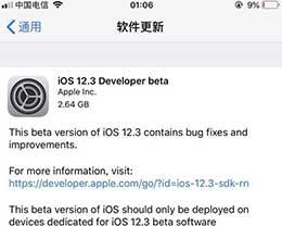 iOS12.3 beta1更新了什么?iOS12.3 beta1可以降级吗?
