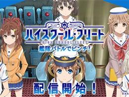 《高校舰队 指尖舰队战斗!》于今日正式上市