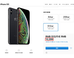 iPhone 年内第四次降价:苹果要一个月降价一次?