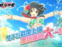 《忍者大师 闪乱神乐 New Link》繁中版现已推出