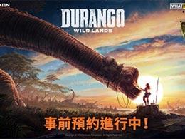 《Durango:野生之地》宣布港澳台地区预约开启