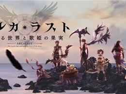 《ARCALAST 终结之世界与歌姬的果实》预约开启