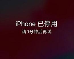 iPhone 已停用怎么办?使用锁屏密码需要了解这些重要内容