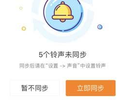 iPhoneXS如何自定义自己喜欢的平安彩票娱乐平台铃声?