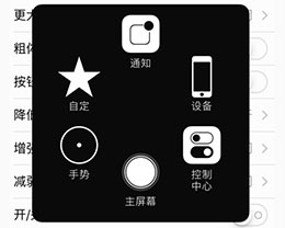 "iPhone 辅助触控功能的 3 个隐藏设置:""小白点""变""小黑点"""