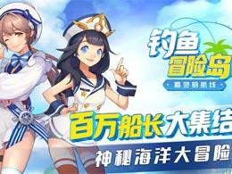 《钓鱼冒险岛》手游定档4月18日上线 船长集结 海洋冒险