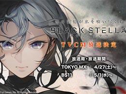 手机游戏新作《BLACK STELLA》公开3名角色情报