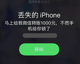 "iPhone 为什么会变砖?如何正确应对 ""激活锁""诈骗"