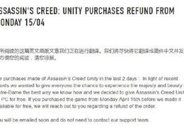 育碧将自动为两天内购买《AC:大革命》的玩家退款
